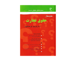 کتاب ساده ساز حقوق تجارت