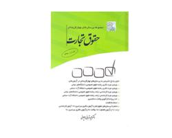 کتاب مجموعه پرسشهای چهارگزینه ای حقوق تجارت