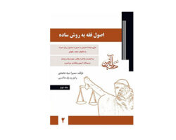 کتاب اصول فقه به روش ساده - جلد دوم