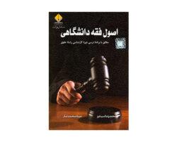 کتاب اصول فقه دانشگاهی