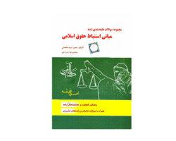 کتاب مجموعه سوالات طبقه بندی شده مبانی استنباط حقوق اسلامی اصول فقه