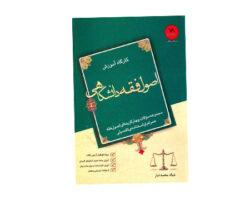کتاب کارگاه آموزشی اصول فقه دانشگاهی